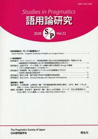語用論研究 第22号(2020)/日本語用論学会【3000円以上送料無料】