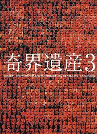 奇界遺産 3/佐藤健寿【3000円以上送料無料】