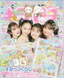 キラピチ 2021年6月号【雑誌】【3000円以上送料無料】