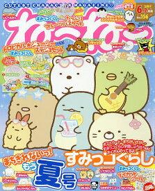 ねーねー 2021年6月号【雑誌】【3000円以上送料無料】