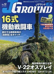 JグランドEX No.12 2021年6月号 【J−wings増刊】【雑誌】【3000円以上送料無料】