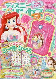 ディズニープリンセスらぶ&きゅーと 2021年6月号【雑誌】【3000円以上送料無料】