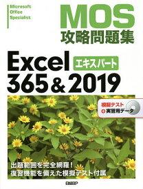 MOS攻略問題集Excel 365&2019エキスパート Microsoft Office Specialist/土岐順子【3000円以上送料無料】