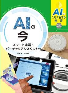 AIとともに生きる未来 3/山田誠二【3000円以上送料無料】