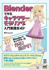 Blenderで作るキャラクターモデリング入門実践ガイド/緋子【3000円以上送料無料】