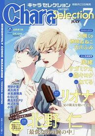 Chara Selection 2021年7月号【雑誌】【3000円以上送料無料】