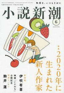 小説新潮 2021年6月号【雑誌】【3000円以上送料無料】