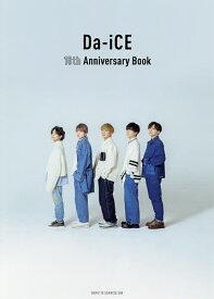 Da‐iCE 10th Anniversary Book/Da‐iCE【3000円以上送料無料】