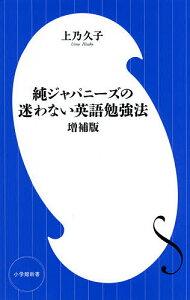 純ジャパニーズの迷わない英語勉強法/上乃久子【3000円以上送料無料】