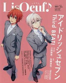 LisOeuf♪ vol.22(2021.Jun.)【3000円以上送料無料】