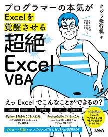 プログラマーの本気がExcelを覚醒させる超絶Excel VBA/クジラ飛行机【3000円以上送料無料】