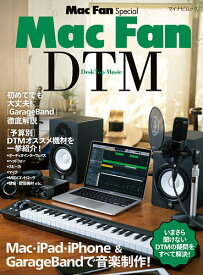 Mac Fan DTM Mac・iPad・iPhone & GarageBandで音楽制作!【3000円以上送料無料】