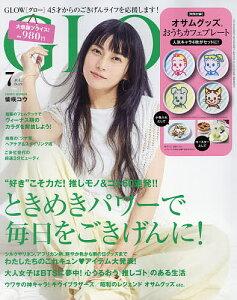 GLOW(グロー) 2021年7月号【雑誌】【3000円以上送料無料】