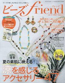 ビーズfriend(フレンド) 2021年7月号【雑誌】【3000円以上送料無料】