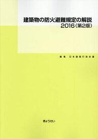 建築物の防火避難規定の解説 2016/日本建築行政会議【3000円以上送料無料】