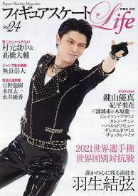 フィギュアスケートLife Figure Skating Magazine Vol.24【3000円以上送料無料】