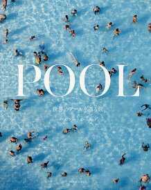 POOL 世界のプールを巡る旅/クリストファー・ビーンランド/大間知知子【3000円以上送料無料】