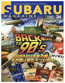 スバルマガジン vol.34【3000円以上送料無料】