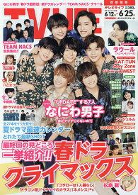TVLIFE 首都圏版 2021年6月25日号【雑誌】【3000円以上送料無料】