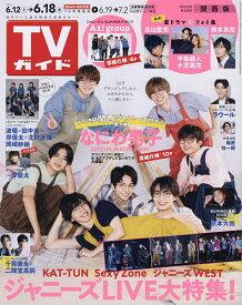 週刊TVガイド(関西版) 2021年6月18日号【雑誌】【3000円以上送料無料】