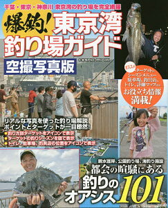 爆釣!東京湾釣り場ガイド 都会の喧騒にある釣りのオアシス101 空撮写真版【3000円以上送料無料】