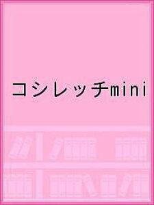 コシレッチmini【3000円以上送料無料】