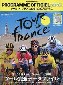 ツール・ド・フランス公式プログラム 2021【3000円以上送料無料】