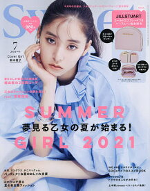 sweet(スウィート) 2021年7月号【雑誌】【3000円以上送料無料】