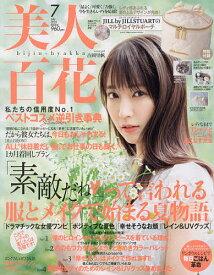 美人百花(びじんひゃっか) 2021年7月号【雑誌】【3000円以上送料無料】