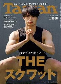 ターザン 2021年6月24日号【雑誌】【3000円以上送料無料】