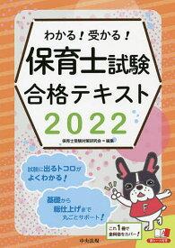わかる!受かる!保育士試験合格テキスト 2022/保育士受験対策研究会【3000円以上送料無料】