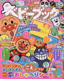 ベビーブック 2021年8月号【雑誌】【3000円以上送料無料】