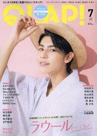 QLAP!(クラップ) 2021年7月号【雑誌】【3000円以上送料無料】