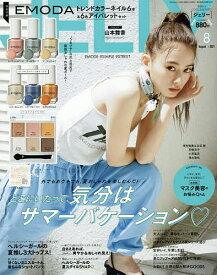 JELLY 2021年8月号【雑誌】【3000円以上送料無料】