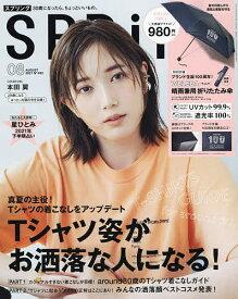 SPRiNG(スプリング) 2021年8月号【雑誌】【3000円以上送料無料】
