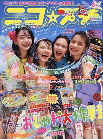 ニコ☆プチ 2021年8月号【雑誌】【3000円以上送料無料】