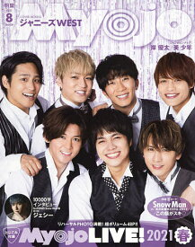 MyoJo(ミョージョー) 2021年8月号【雑誌】【3000円以上送料無料】