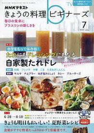 NHK きょうの料理ビギナーズ 2021年7月号【雑誌】【3000円以上送料無料】