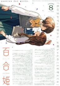 コミック百合姫 2021年8月号【雑誌】【3000円以上送料無料】