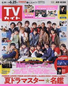 週刊TVガイド(長野・新潟版) 2021年6月25日号【雑誌】【3000円以上送料無料】