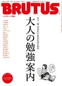 BRUTUS(ブルータス) 2021年7月1日号【雑誌】【3000円以上送料無料】