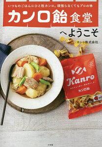 カンロ飴食堂へようこそ いつものごはんにひと粒カンロ。頑張らなくてもプロの味/カンロ株式会社/レシピ【3000円以上送料無料】