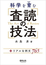 科学を育む査読の技法 +リアルな例文765/水島昇【3000円以上送料無料】