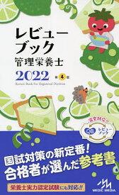 レビューブック管理栄養士 2022/医療情報科学研究所【3000円以上送料無料】