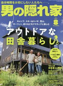 男の隠れ家 2021年8月号【雑誌】【3000円以上送料無料】