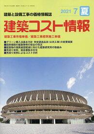 建築コスト情報 2021年7月号【雑誌】【3000円以上送料無料】
