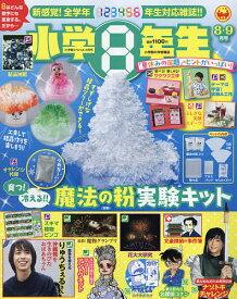 小学館スペシャル 2021年8月号【雑誌】【3000円以上送料無料】
