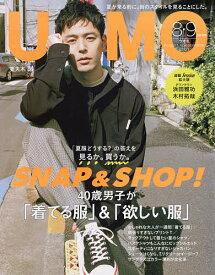 UOMO(ウオモ) 2021年9月号【雑誌】【3000円以上送料無料】