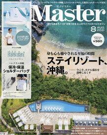 MonoMaster(モノマスター) 2021年8月号【雑誌】【3000円以上送料無料】