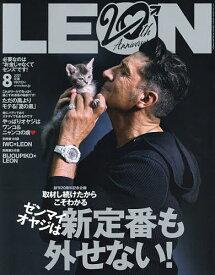 LEON(レオン) 2021年8月号【雑誌】【3000円以上送料無料】